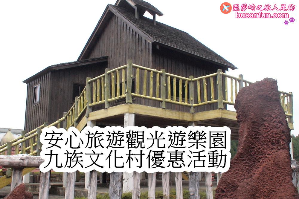九族文化村安心旅遊加倍優惠暑假活動方案