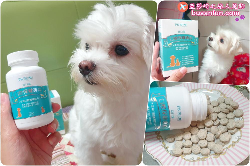 狗狗不愛刷牙怎麼辦?PS BUBU益口潔口腔保健及牙齒護理口嚼錠
