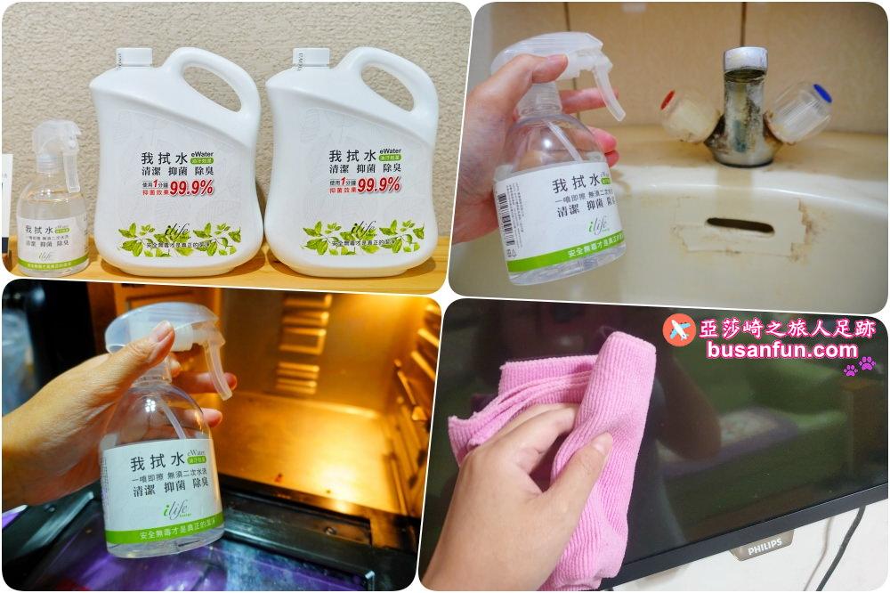 eWater我拭水家庭必備清潔抑菌除臭安全無毒清潔劑推薦