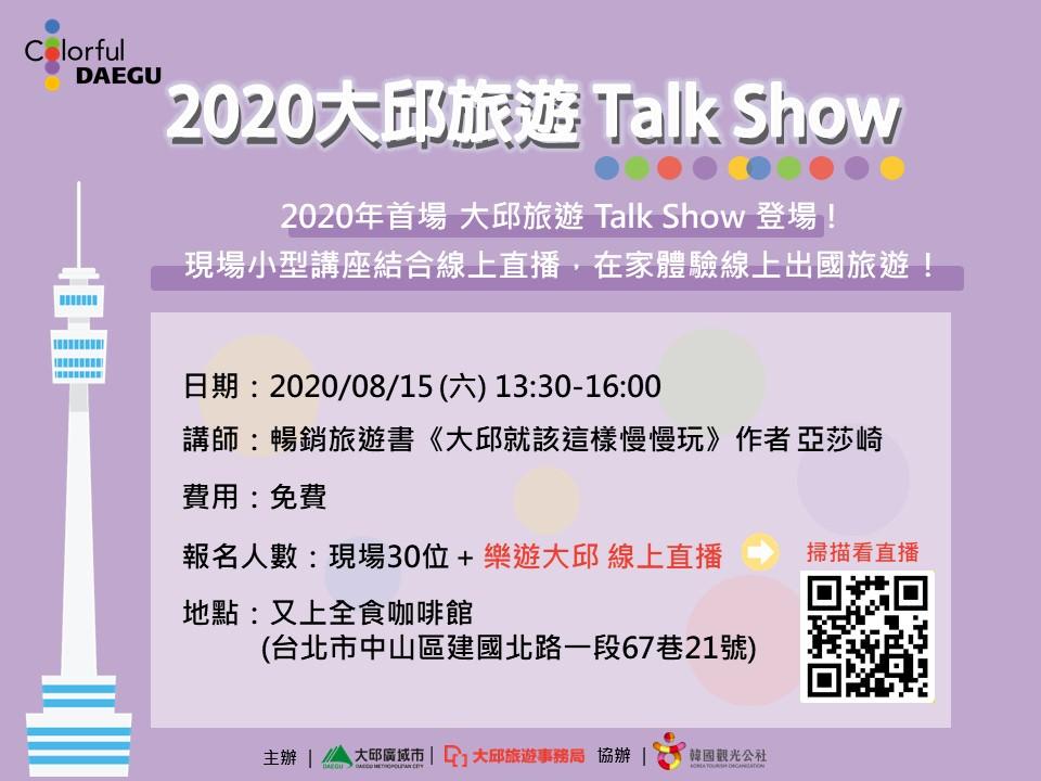 大邱旅遊TalkShow想念大邱嗎?亞莎崎韓國旅遊講座線上直播公告