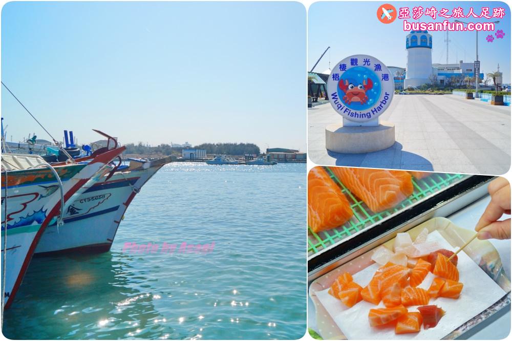 台中梧棲漁港一日遊看海賞夕陽吃海鮮買漁貨
