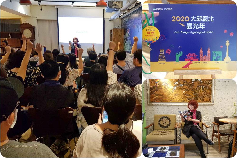 韓國旅遊講座&線上直播後記|大邱旅遊TalkShow