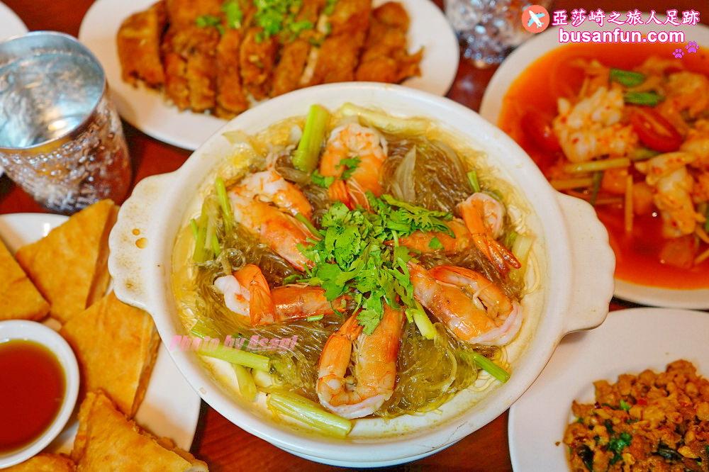 台北公館美食|泰味鮮泰式主題餐廳平價泰國料理菜色美味