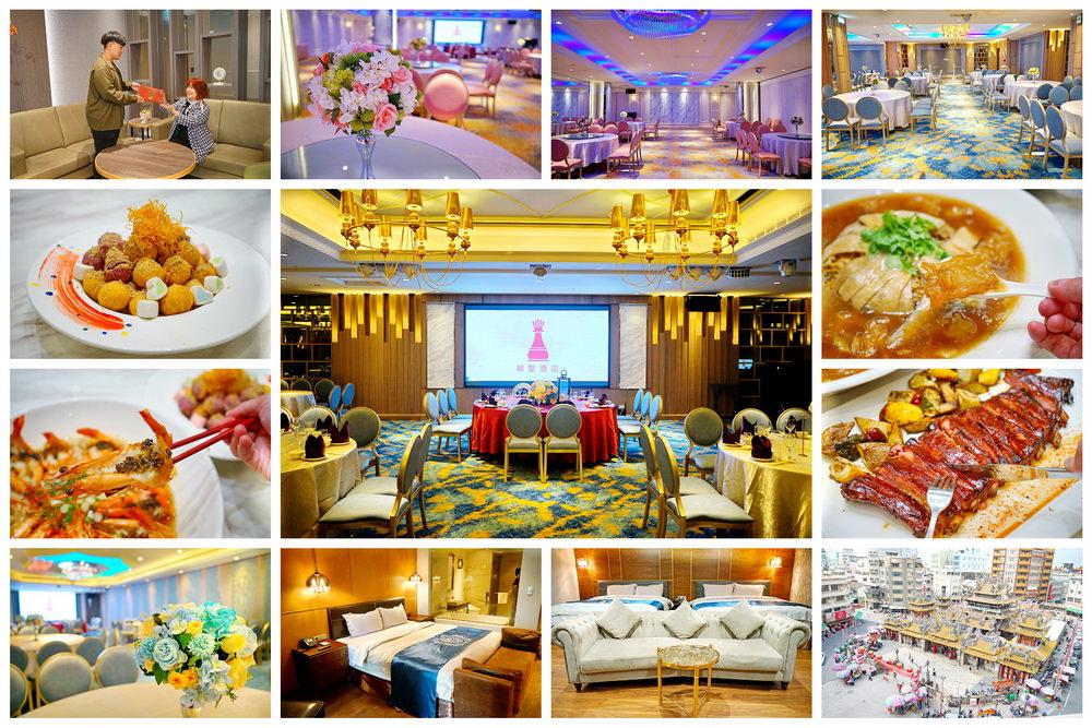 參觀朝聖酒店文定結婚場地婚宴試菜|在北港朝天宮旁辦一場華麗浪漫婚禮吧!