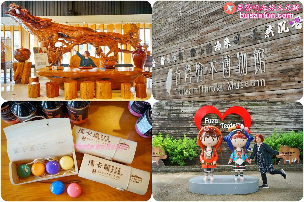 嘉義景點|希諾奇台灣檜木博物館免費參觀木雕工藝體驗充滿芬多精的檜木生活