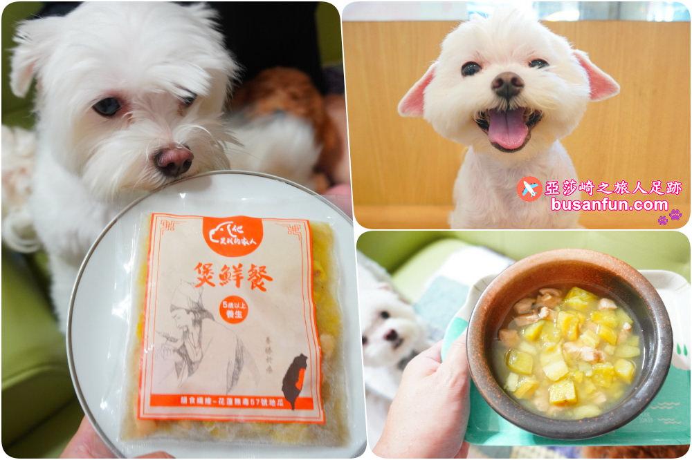 他是我的家人_狗狗的每一餐五歲以上養生煲鮮餐高齡犬寵物鮮食推薦