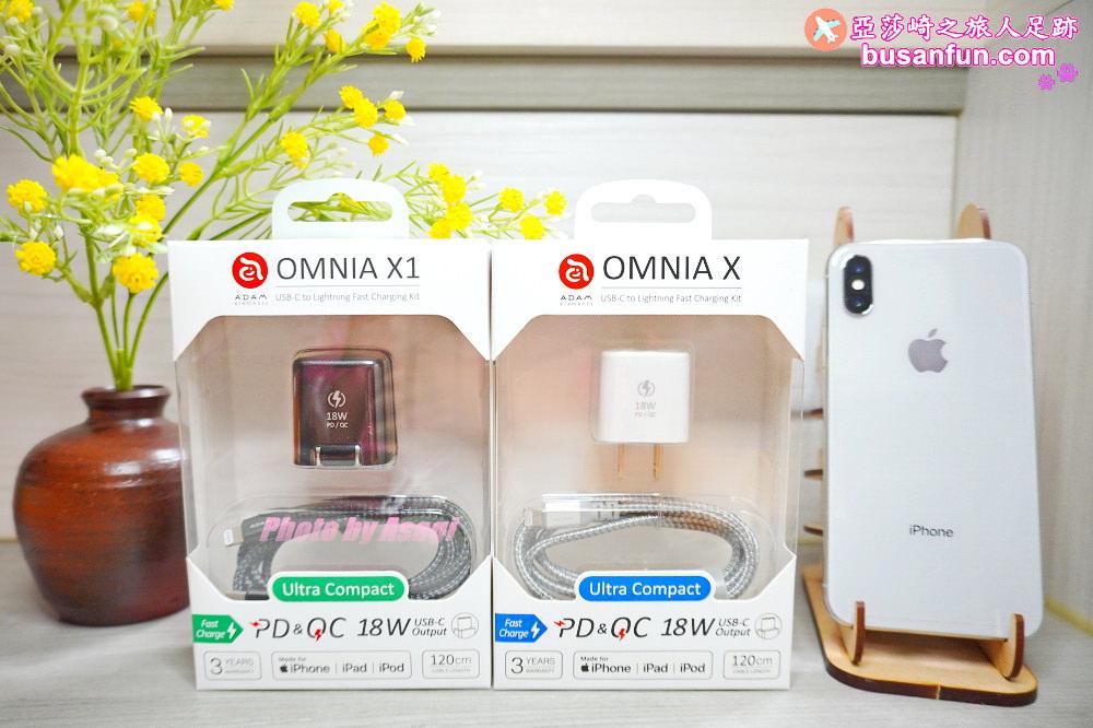 蘋果MFi認證世界最小快充組推薦|開箱亞果元素OMNIA X1+OMNIA X支援iPHONE8以上機種