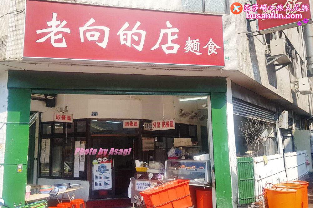 老向的店菜單|台中北屯區北屯路人氣麵店