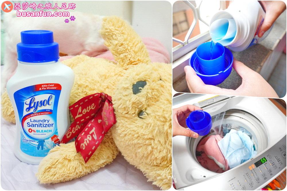 清潔日用品推薦|來舒Lysol衣物抗菌液 除塵螨 高效除菌守護家人、毛小孩、適用所有洗衣機