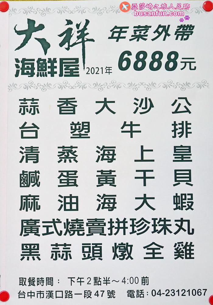 台中年菜推薦 大祥燒鵝海鮮餐廳年菜外帶6888